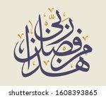 arabic calligraphy artwork says ...   Shutterstock .eps vector #1608393865