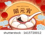 lantern festival design with... | Shutterstock .eps vector #1615720012