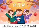 friends eating tangyuan and... | Shutterstock .eps vector #1615729648