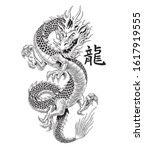 traditional asian dragon.... | Shutterstock .eps vector #1617919555