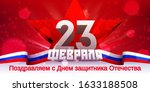 vector banner  russian flag in... | Shutterstock .eps vector #1633188508