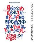 russian decorative alphabet on...   Shutterstock .eps vector #1641829732
