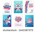 russian text  congrats  23... | Shutterstock .eps vector #1642387375