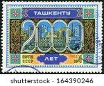 Small photo of RUSSIA - CIRCA 1983: A stamp printed in Russia dedicated the Tashkent Bimillennium, circa 1983