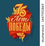 translation from russian  75...   Shutterstock .eps vector #1647552865