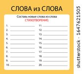 educational game template ...   Shutterstock .eps vector #1647621505