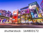 Постер, плакат: Akihabara district January 2