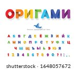 origami 3d cyrillic font.... | Shutterstock .eps vector #1648057672