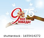 may 9 victory day banner layout ... | Shutterstock .eps vector #1655414272