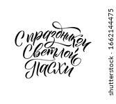 happy easter russian ink...   Shutterstock .eps vector #1662144475