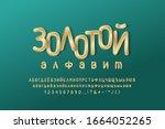elegant golden cyrillic...   Shutterstock .eps vector #1664052265