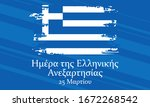 greek independence day 25 march.... | Shutterstock .eps vector #1672268542