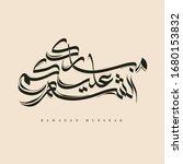 arabic calligraphy illustrating ... | Shutterstock .eps vector #1680153832