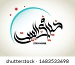 stay at home written in arabic... | Shutterstock .eps vector #1683533698
