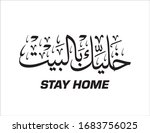 Arabic Slogan Calligraphy For...