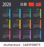 2020 calendar   vector... | Shutterstock .eps vector #1683938875
