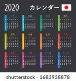 2020 calendar   vector... | Shutterstock .eps vector #1683938878