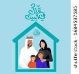 stay at home vector for arabic... | Shutterstock .eps vector #1684537585