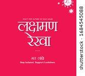 "hindi typography ""laxman reka...   Shutterstock .eps vector #1684545088"