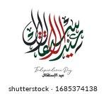 eid istiklal arabic logo ... | Shutterstock .eps vector #1685374138