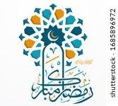 ramadan mubarak in arabic... | Shutterstock .eps vector #1685896972