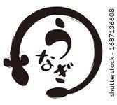 eel word in japanese character...   Shutterstock .eps vector #1687136608