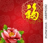 chinese new year card with... | Shutterstock .eps vector #168890282