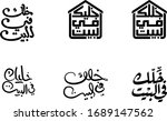 arabic calligraphy and... | Shutterstock .eps vector #1689147562