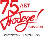 9 may. 75 years of victory...   Shutterstock .eps vector #1689802702