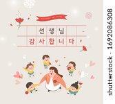 happy teacher's day background... | Shutterstock .eps vector #1692086308