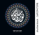 Arabic Calligraphy  For Surah...