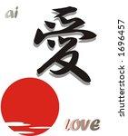 japanese kanji for love | Shutterstock . vector #1696457