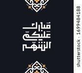 ramadan vector arabic... | Shutterstock .eps vector #1699484188