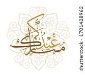 islamic occasion greeting eid... | Shutterstock .eps vector #1701428962