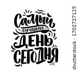 poster on russian language  ... | Shutterstock .eps vector #1702727125