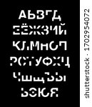 part of letter hand drawn... | Shutterstock .eps vector #1702954072