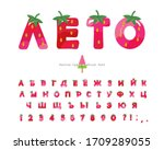 summer cyrillic strawberry font.... | Shutterstock .eps vector #1709289055