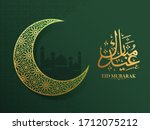 arabic calligraphic text eid... | Shutterstock .eps vector #1712075212
