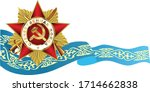 holiday   may 9. victory day.... | Shutterstock .eps vector #1714662838