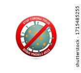 fight that virus. covid 19 ban... | Shutterstock .eps vector #1715485255
