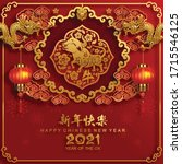 chinese new year 2021 year of... | Shutterstock .eps vector #1715546125