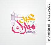 eid mubarak with islamic... | Shutterstock .eps vector #1718224222