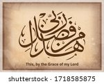 hadith quote  this  by the...   Shutterstock .eps vector #1718585875