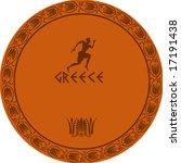 Greece Vector Ornament On Dish