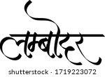 lord ganesh  hindi text... | Shutterstock .eps vector #1719223072