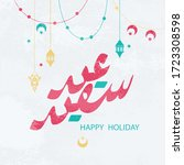 happy holiday in arabic... | Shutterstock .eps vector #1723308598