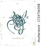 happy eid. arabic calligraphy...   Shutterstock .eps vector #1724736508