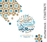 happy eid al fitar written in... | Shutterstock .eps vector #1726078675
