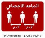 arabic social distancing keep...   Shutterstock .eps vector #1726844248