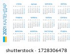 calendar 2021 year horizontal   ...   Shutterstock .eps vector #1728306478